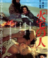 火宅之人—t90dy放映影院手机版