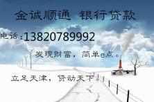 天津房产抵押贷款如何办理?