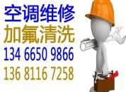 亦庄附近空调维修加氟13466509866