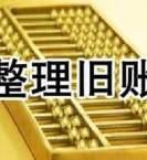 上海代理记账哪家好