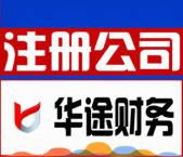 上海注册公司需要的资料