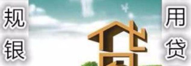 长沙专业贷款打卡工资贷工薪贷保单贷信用贷车贷房贷