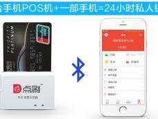 立刷POS机,信用卡消费者最明智的选择!免费送!