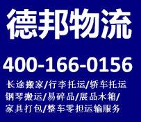 广州德邦物流提供行李托运/轿