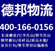 广州德邦物流提供行李托运/轿车托运/长途搬家/整车零担业务
