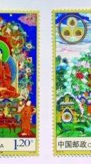 邮票上的大美西藏