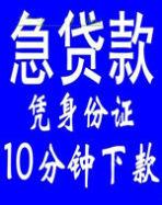 南京急用钱贷款