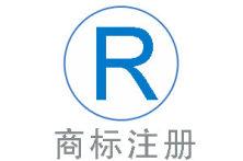 商标注册(免费查询)