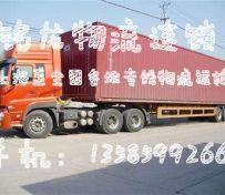 上海到成都重庆定时达往返物流