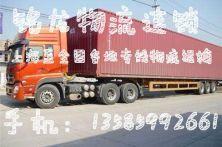 上海到成都重庆定时达往返物流专线 天天发车