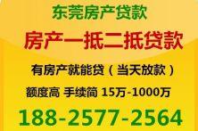东莞房产贷款产品