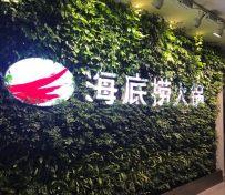 杭州海底捞火锅加盟