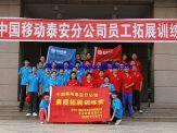 泰山拓展团队风采-中国移动泰安分公司