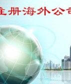 个体工商户注册 香港·海外公司注册