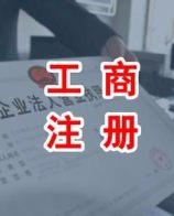 外资代表处期满办理延期登记手续相关问题