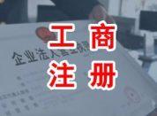 上海松江区公司注册