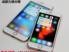 苹果iPhone6S 国行 全国联保 支持分期付款