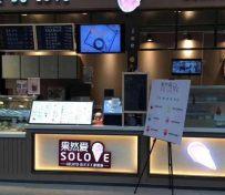 冰淇淋店投资多少钱?沈阳冰淇