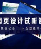 上海网站开发培训品牌,宝山动态网页设计培训就业班