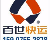 深圳百世物流上门取件电话15907552878