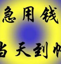 广州房产抵押贷款 |广州按揭房二次抵押贷款