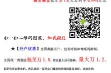 南昌股票开户佣金劲爆全程 低至万1.2