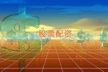 北京专业股票配资服务