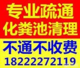 和平区专业疏通下水道135 1209 1433