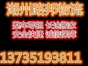 湖州到北京物流公司专线电话 整车零担 大件设备运输 长途搬家