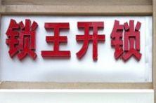 望江新城换密码锁 开锁换锁芯13148422981