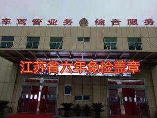 南京过户验车
