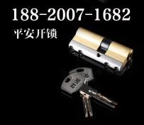 防盗门C级锁芯(含服务费)