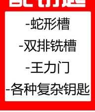 广州配各种异形复杂钥匙电话:020-88888002