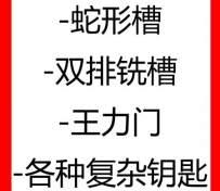 广州配各种异形复杂钥匙