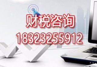 重庆沙坪坝会计代理   财税咨询