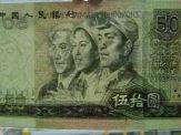 一张旧的80年版50元纸币能值多少钱?