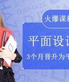上海平面软件培训介绍,长宁平面广告设计培训哪个好