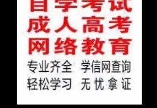 四川成都自考汉语言文学 考什么专业?哪里报名