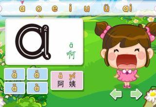 娃娃学拼音——上海幼小衔接班