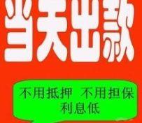武汉徐东小额贷款