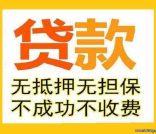 武汉汉口无抵押贷款