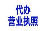 天津营业执照变更 营业执照注销