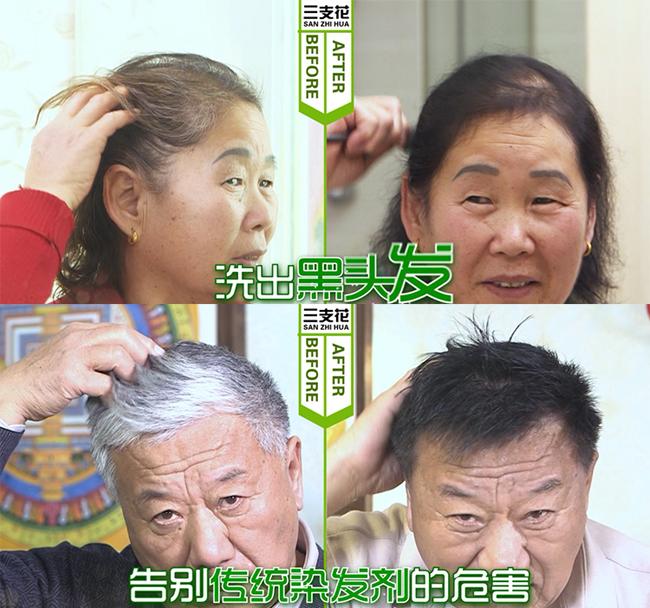 咸阳 三支花草本润黑露 三支花清水洗白发-(电视同款)
