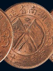 双旗币鉴定拍卖交易