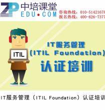 IT服务管理(ITIL Foundation) 认证培训班