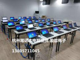 杭州笔记本电脑租赁