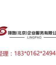 北京6区专业申请餐饮许可食品许可