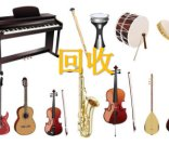 北京回收英昌钢琴:回收家用立式钢琴、三角钢琴
