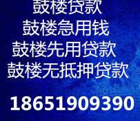 南京鼓楼贷款