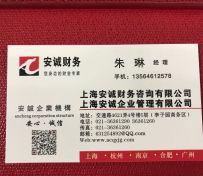 长宁区安龙路附近代理记账报税